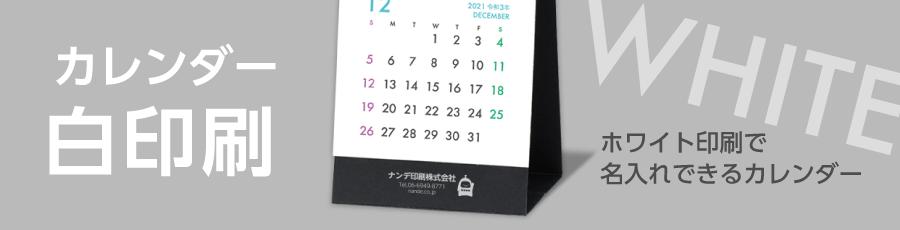 カレンダーでも!白印刷特集ページ