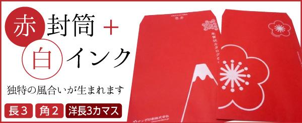 赤色封筒✕ホワイトインク(白インク)印刷