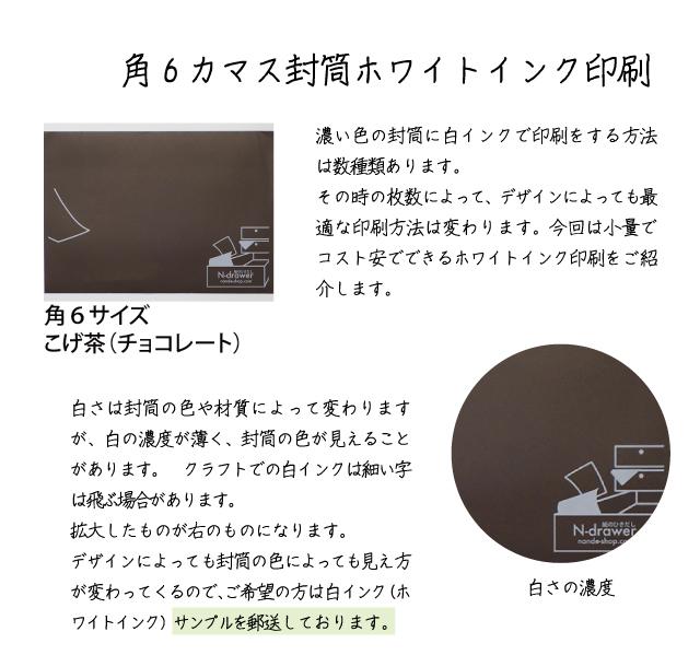 角6カマス封筒こげ茶 チョコレート色封筒にホワイトインク印刷を時の印刷濃度