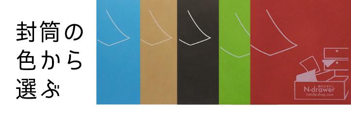 封筒の色はボルドー,黒,赤,黄緑,ブルー,焦げ茶,未晒クラフト,紺色,ゴールド,シャイニーネイビーなど多種揃えております。