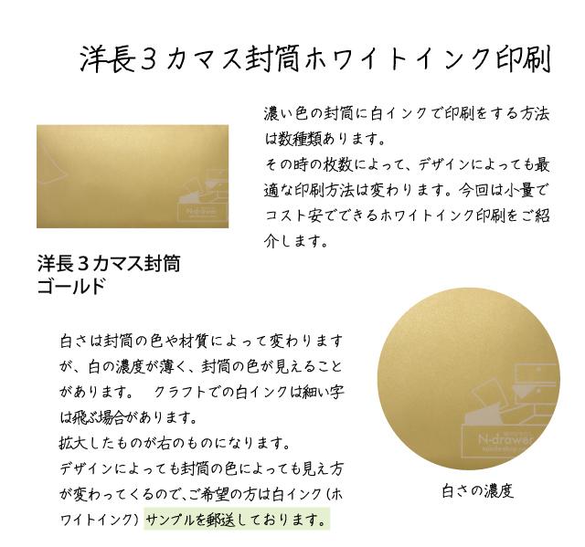 洋長3ゴールド封筒のホワイト印刷濃度説明
