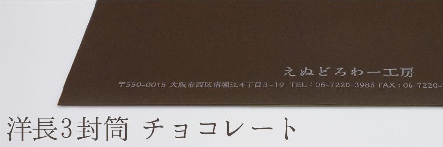 洋長3チョコレート(こげ茶)封筒・白印刷