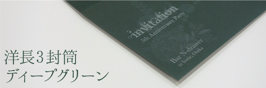 洋長3ディープグリーン・白印刷
