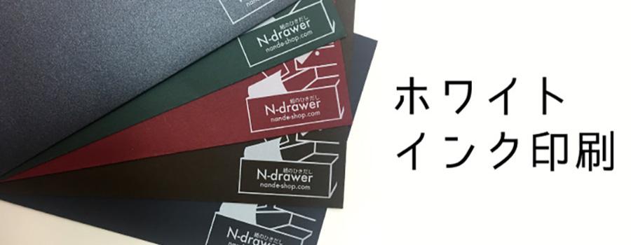 ボルドー色や紺色、赤や黒の封筒にホワイトインクで印刷します