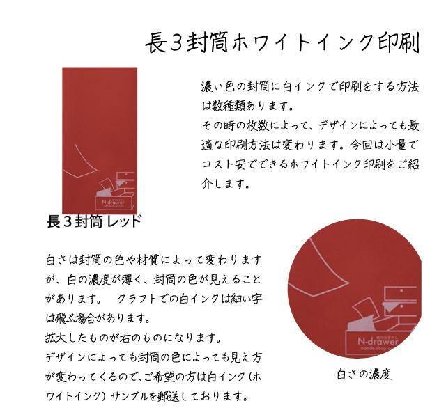 ホワイトインクの白さ濃度の説明とサンプル請求可能説明