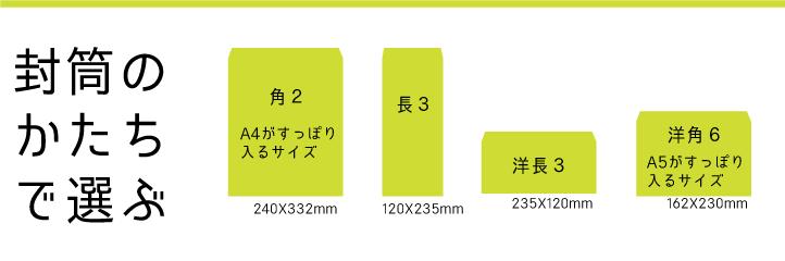 封筒のかたちから角2、長3、洋長3カマス、角6封筒を選ぶ