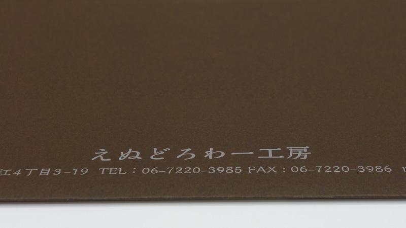 洋長3封筒チョコレート(こげ茶)封筒・白印刷