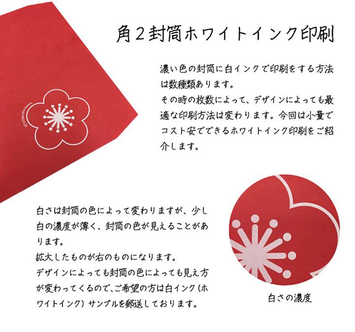 角2封筒赤色に白インク印刷をした封筒サンプル